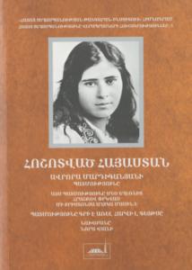 Հոշոտված Հայաստան․ Ավրորա Մարդիգանյանի պատմությունը
