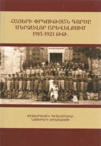 Հայերի փրկության գործը Մերձավոր Արևելքում 1915-1923 թթ․։ Միջազգային գիտաժողովի նյութերի ժողովածու